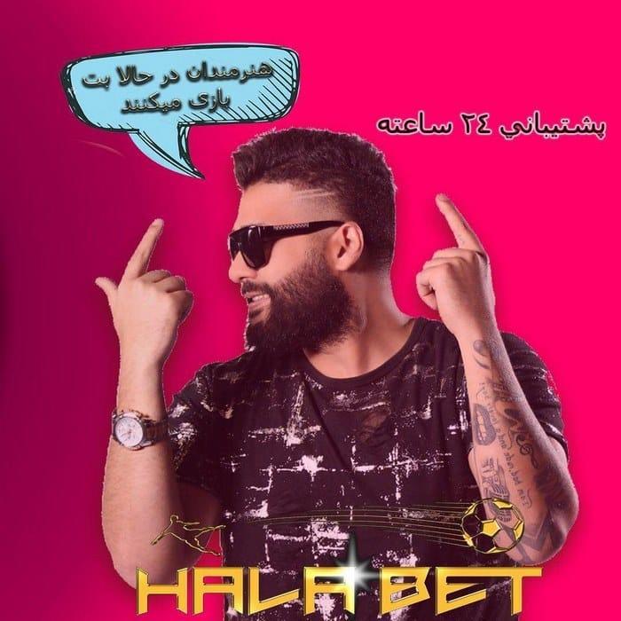 حالا بت (Hala Bet)