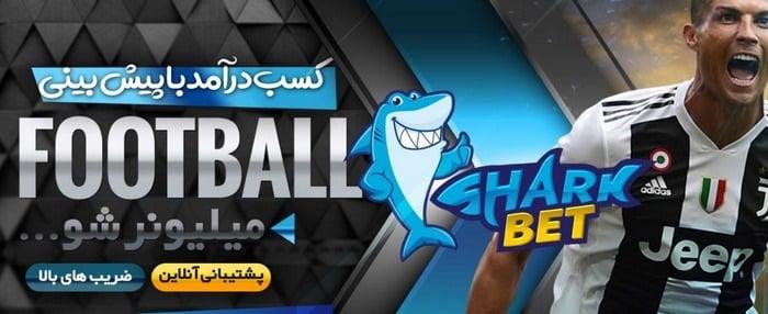 سایت Sharkbet (شارک بت)