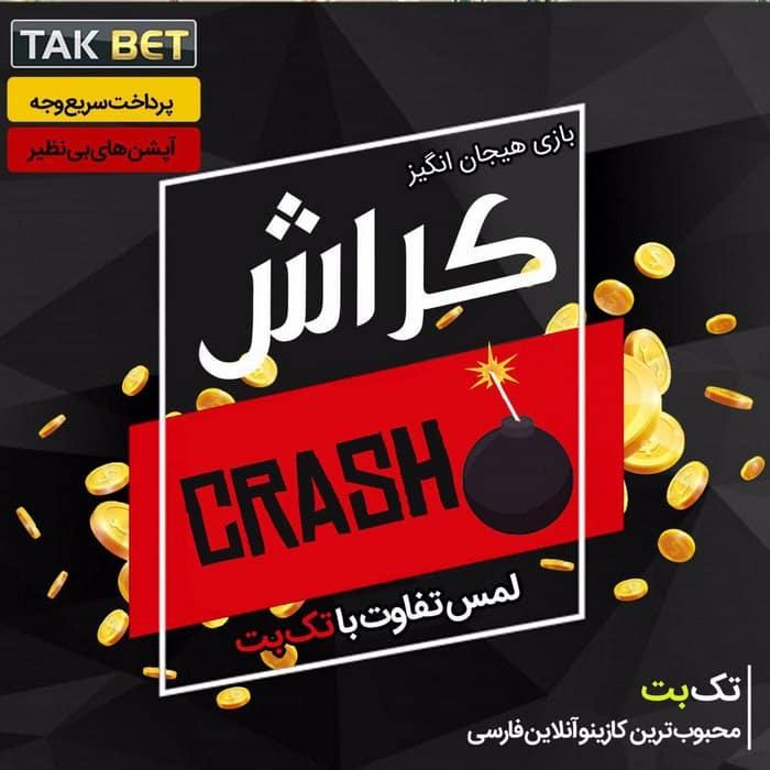 سایت Takbet