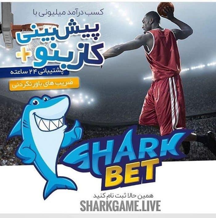 سایت شرط بندی Sharkbet
