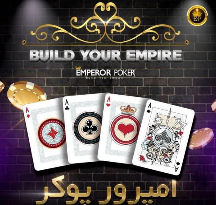 EMPEROR Poker