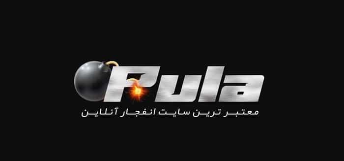سایت بازی انفجار iranpula (ایران پولا)