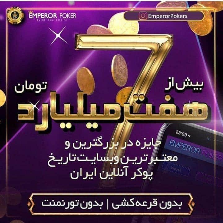 سایت EMPEROR Poker