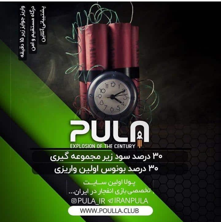 سایت انفجار iranpula