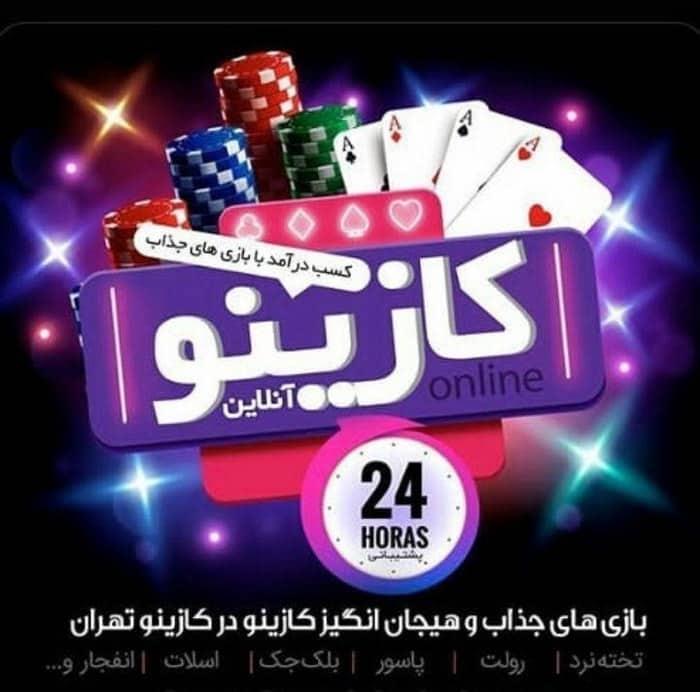 سایت کازینو ایران سیجل