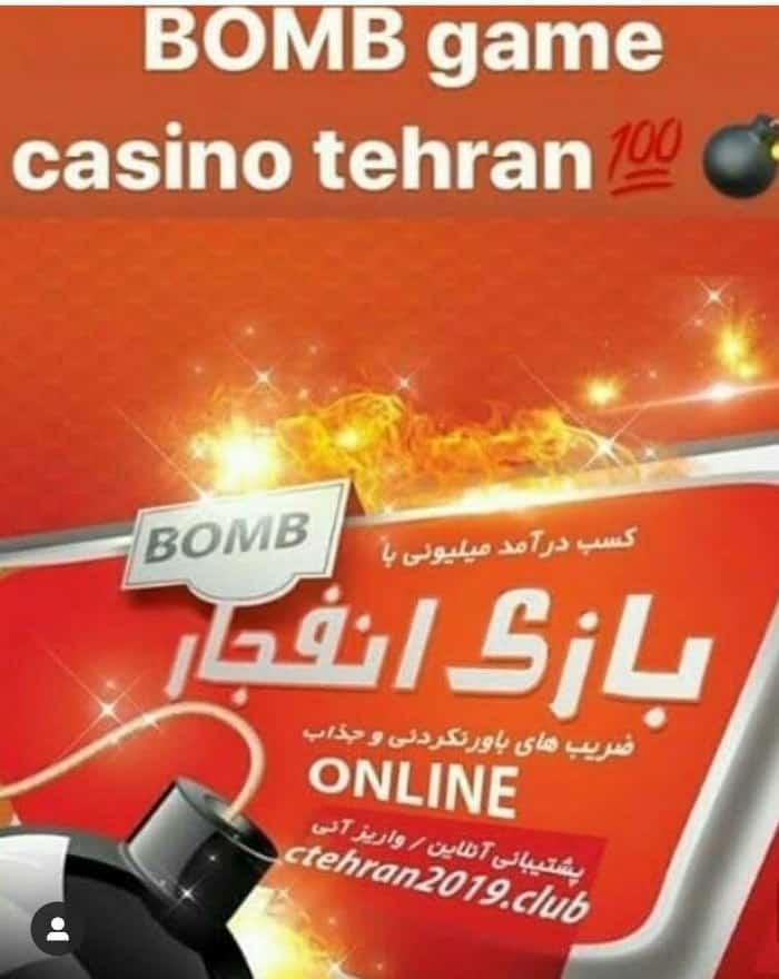 سایت Casino iran (کازینو ایران)