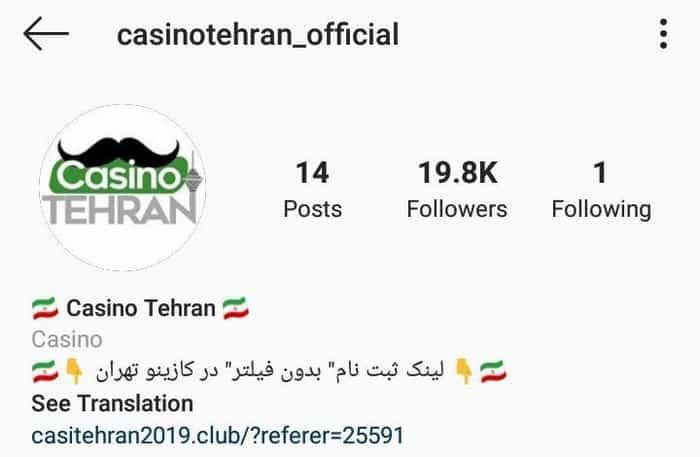 سایت Casino iran