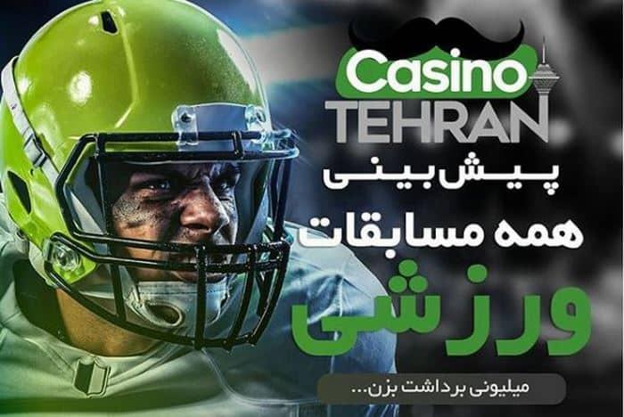 سایت پیش بینی کازینو تهران