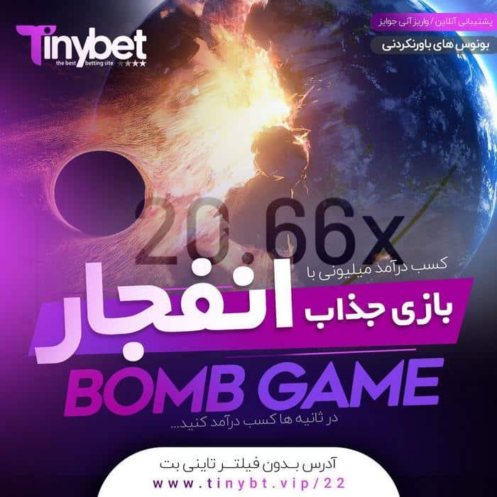 معتبرترین سایت بازی انفجار