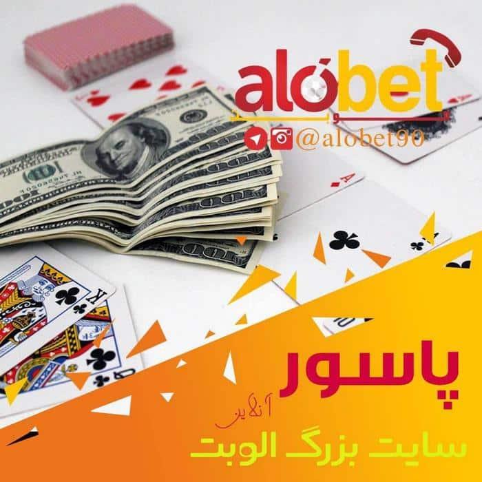 سایت AloBet