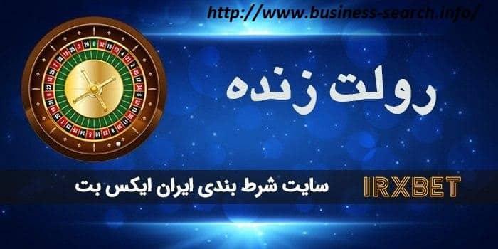ایران ایکس بت