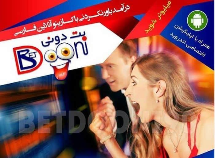سایت betdooni
