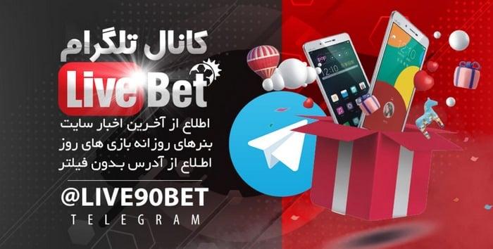 تلگرام لایو بت