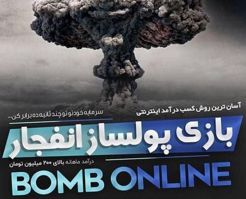 بازی انفجار در سایت شرط بندی