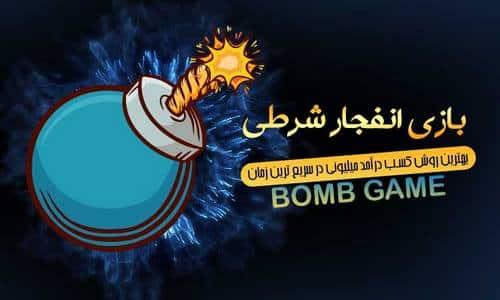 بازی انفجار در بهترین سایت شرط بندی