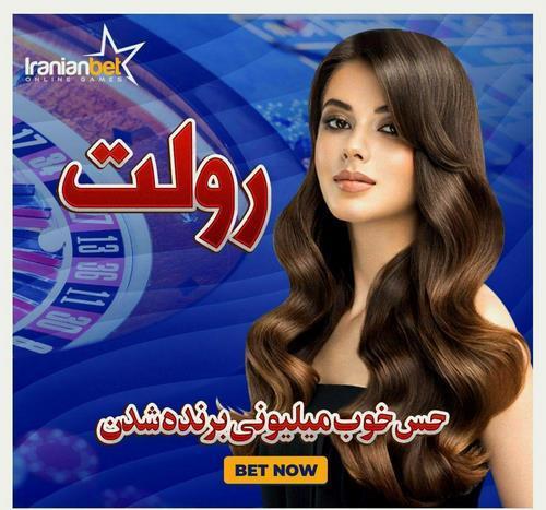 کانال تلگرام ایرانیان بت