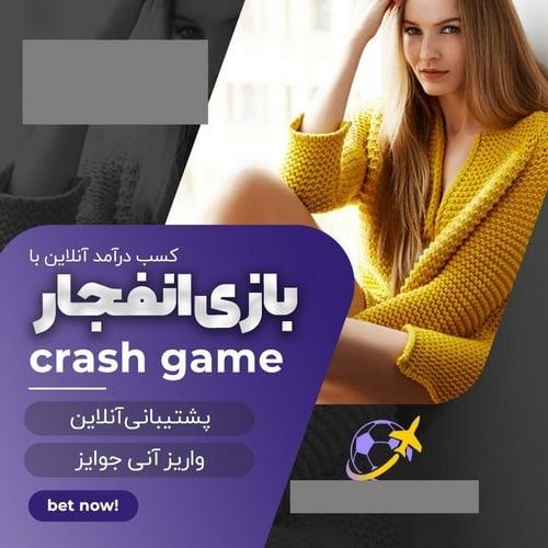 بازی انفجار سایت bet90