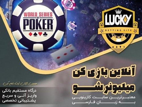 کاربران حرفه ای در سایت lucky bet