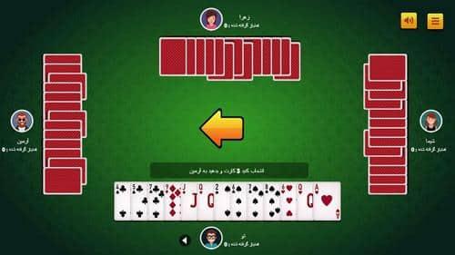 بازی بی دل به صورت آنلاین
