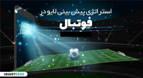 کانال استراتژی شرط بندی فوتبال