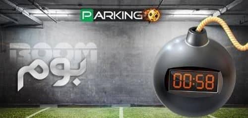 بازی انفجار پارکینگ بت