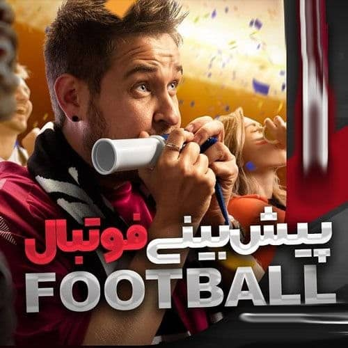 آموزش شرط بندی فوتبال در مکس بت