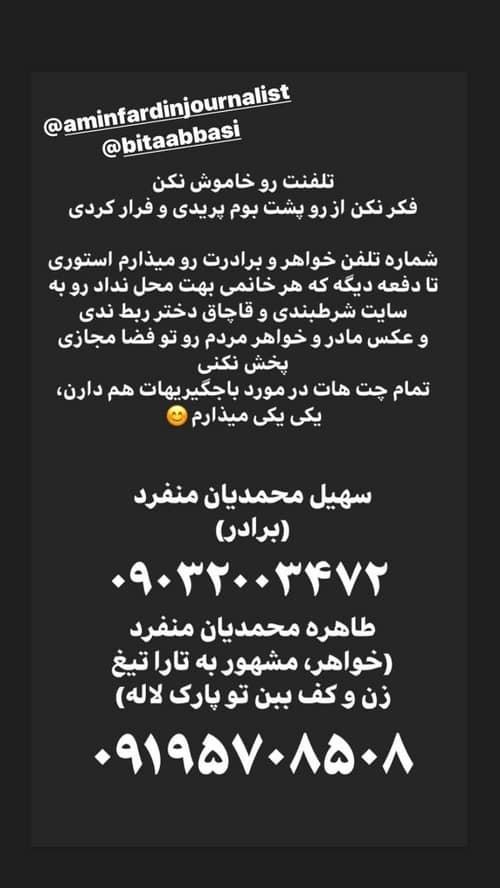 حمایت حصین از این خبرنگاه