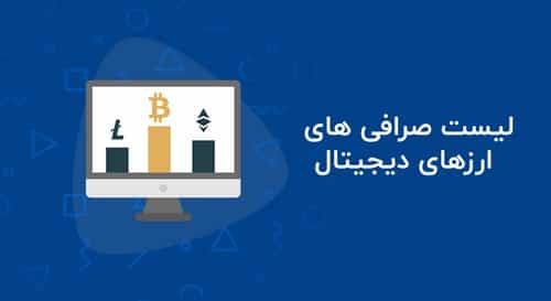 صرافی ارز دیجیتال