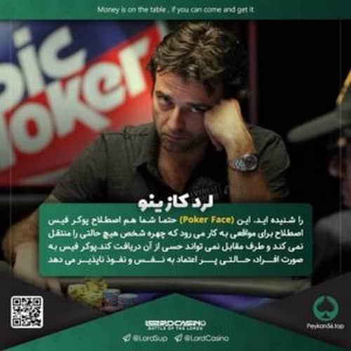 سایت لرد کازینو سایت شرط بندی پوکر ایرانی