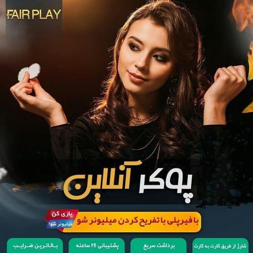 سایت fairplay bet