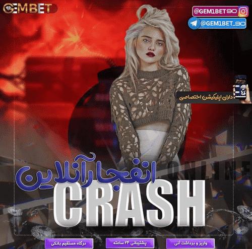 لیست سایت های کلاهبردار بازی crash