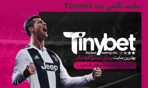 بهترین سایت پیش بینی فوتبال بدون فیلتر