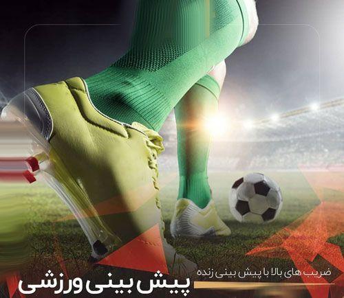 پیش بینی ورزشی