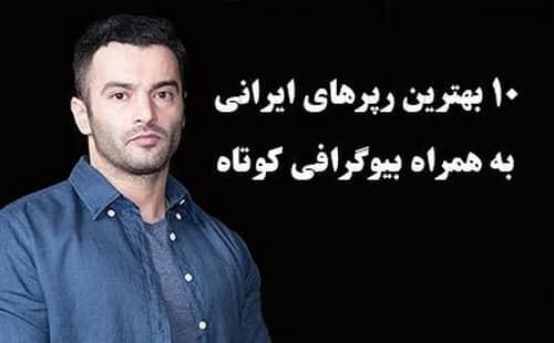 مشهورترین رپرهای ایرانی