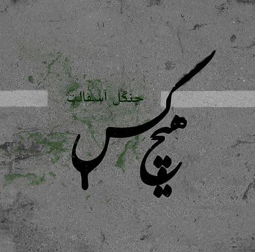 معروف ترین آهنگ های اولین رپر تاریخ ایران