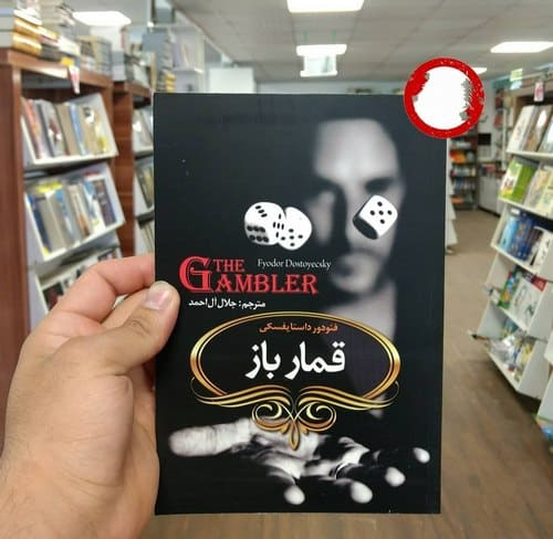 کتاب ترک قمار