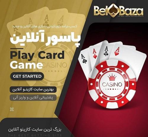 کانال تلگرام betbaza