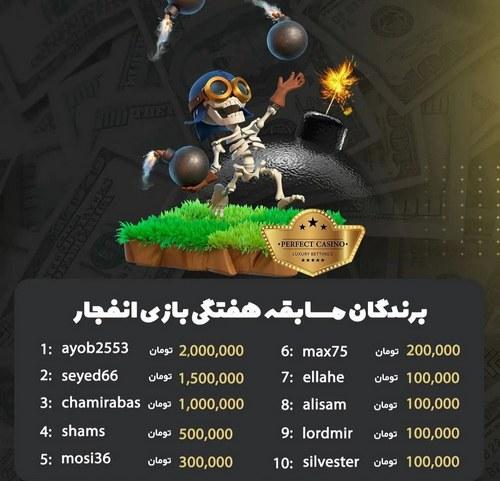 بازی انفجار سایت پرفکت کازینو